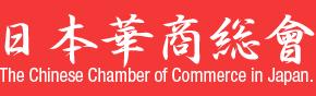 日本華商総会
